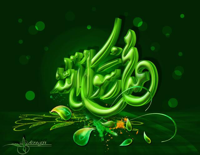 إسم الرسول محمد كاملا صلي الله علية وسلم - مدونة سوشيال مديا بالعربى