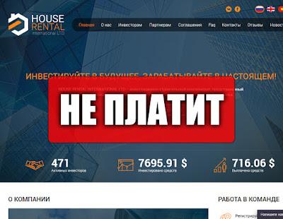 Скриншоты выплат с хайпа houseinternationalltd.com