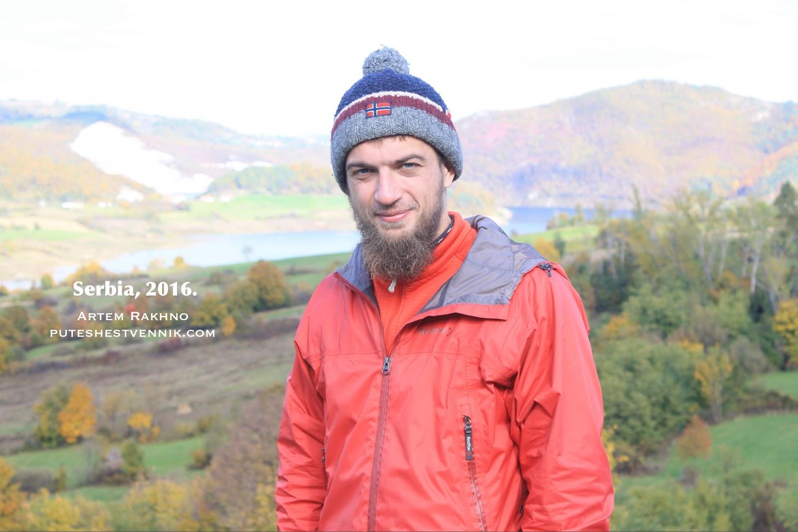 Путешественник в Сербии осенью