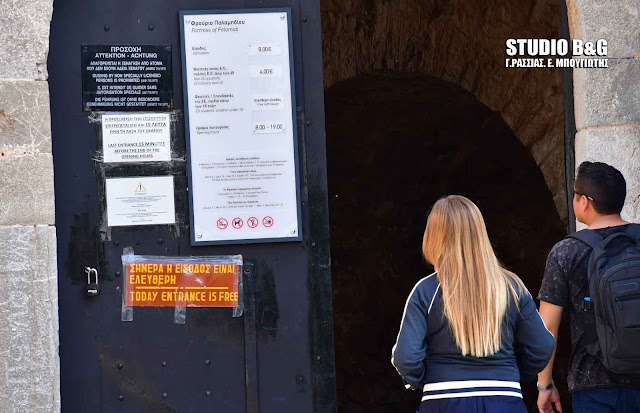Με ελεύθερη είσοδο τα μουσεία και οι αρχαιολογικοί χώροι στην Αργολίδα