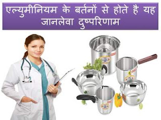 aluminium-bartan-side-effects-hindi