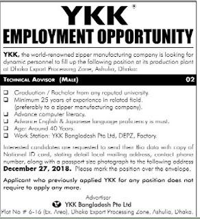 YKK Job Circular 2018