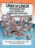 книга Эви Немет и др. «Unix и Linux. Руководство системного администратора» (5-е издание)