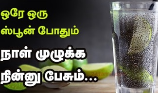 Chia Seeds Health Benefits | 24 Tamil