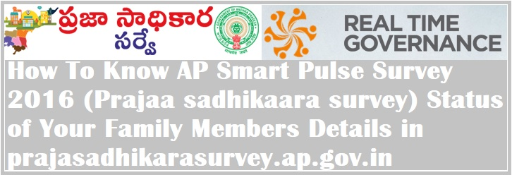 How To Know AP Smart Pulse Survey 2016 (Prajaa sadhikaara survey) Status of Your Family Members Details in prajasadhikarasurvey.ap.gov.in