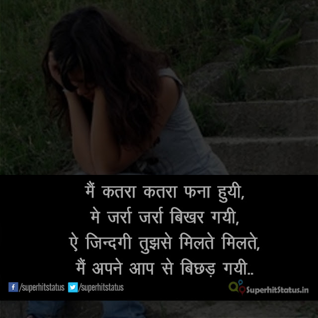 Main Katra Katra Hindi Zindagi Image Shayari For Sad Love