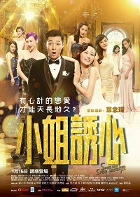 Watch S For Sex, S For Secrets (Siu je yau sam) Online Free in HD
