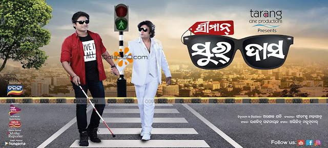 Sriman Surdas Odia film Poster, Motion Poster