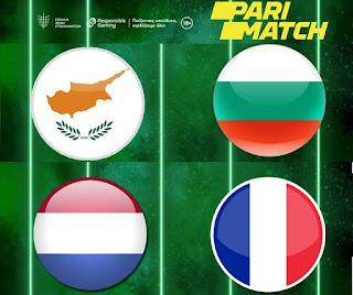 Επιλογές στην Parimatch: «Κύπρος - Βουλγαρία, νίκη της Γαλλίας 2.35» | «Ολλανδία - Γαλλία, νίκη της Γαλλίας 2.35»