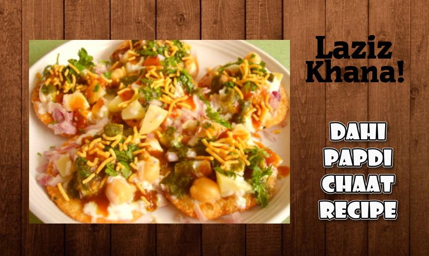 दही पापड़ी चाट रेसिपी - Dahi Papdi Chaat Recipe in Hindi