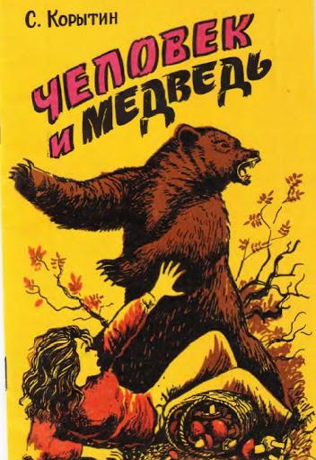 С. Корытин. Человек и медведь