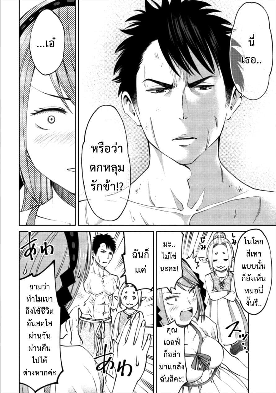 อ่านการ์ตูน Sekai ni Hitotsudake no R ตอนที่ 2 หน้าที่ 12