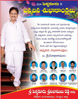 PELLAKURU  SRINIVASULU REDDY BIRTH DAY 29TH JUNE