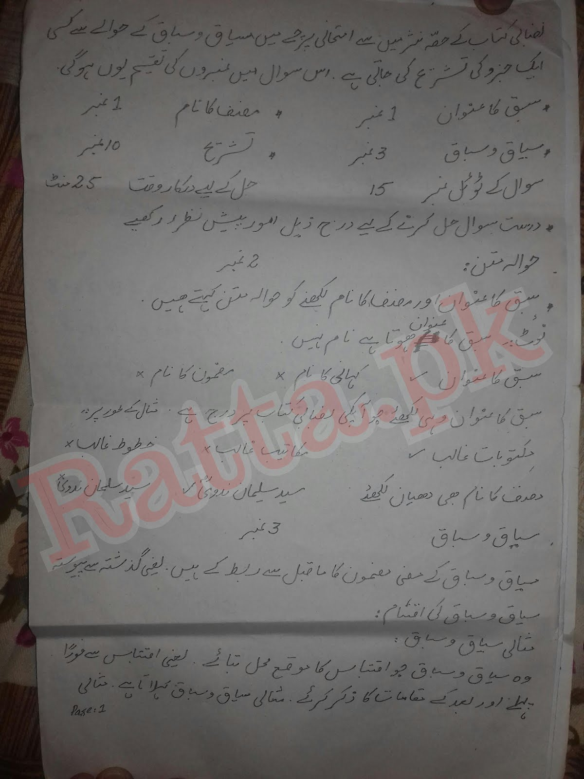 Inter 1st Year Urdu paper Pattern Explained with Marks Distribution & How to Attempt