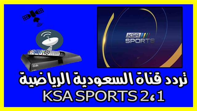 تردد قناة السعودية الرياضية 2،1 KSA SPORTS لمتابعة مباريات الدوري السعودي ومباريات كأس خادم الحرمين الشريفين