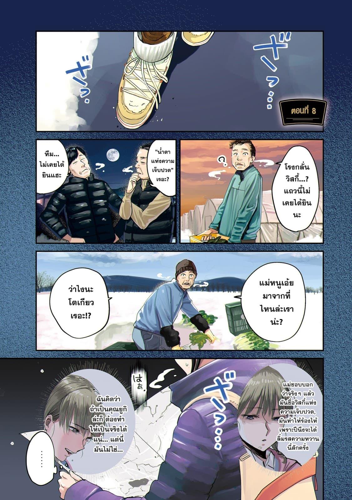 อ่านการ์ตูน Sleepy Barmaid ตอนที่ 8 หน้าที่ 5