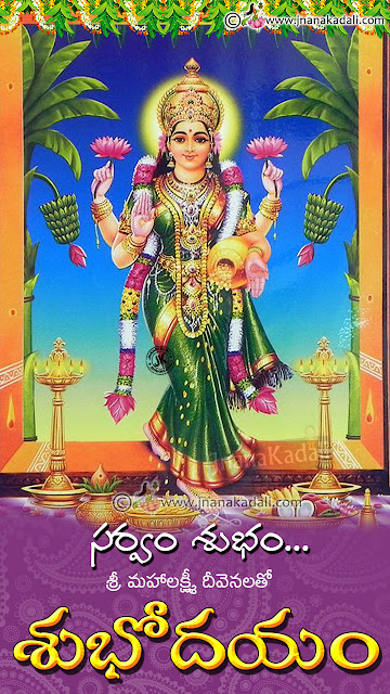 good morning wishes in Telugu, goddess lakshmi blessings with hd wallpapers in Telugu