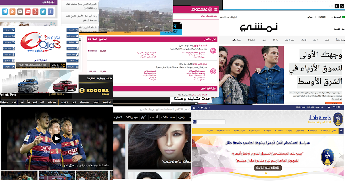 Thumbnail for 2016-10-24: Are My Favorite Arabic Websites Archived?
