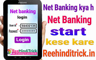 Net banking kya h net banking start kaise kare 1