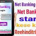 Net banking kya h net banking start kaise kare