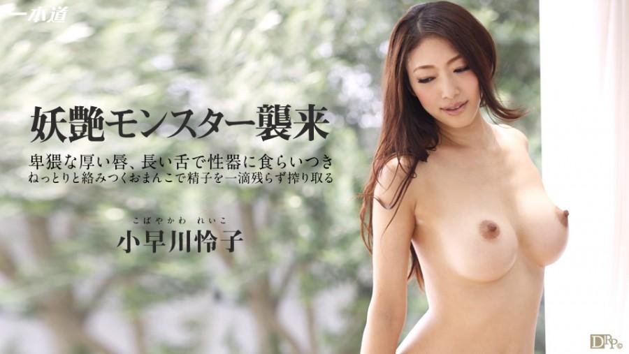 WATCH052014812 Reiko Kobayakawa [HD]