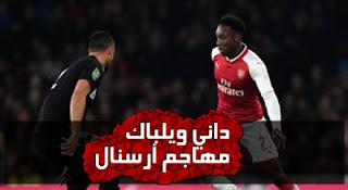 مهاجم أرسنال: محمد صلاح نموذج رائع للاعب العربى