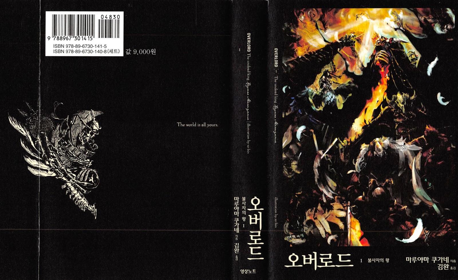 Imoutolicious Light Novel Translations: Overlord Volume 1: Main