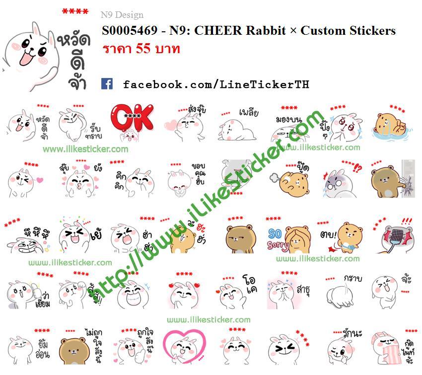 N9: CHEER Rabbit × Custom Stickers