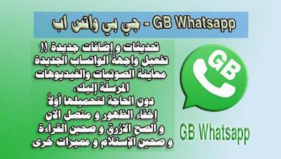 جي بي واتس اب GBWhatsApp  أخر إصدار للاندرويد apk