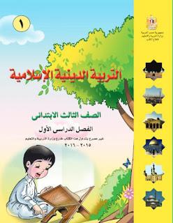 كتاب التربية الدينية للصف الثالث الإبتدائي الترم الأول والثاني 2018
