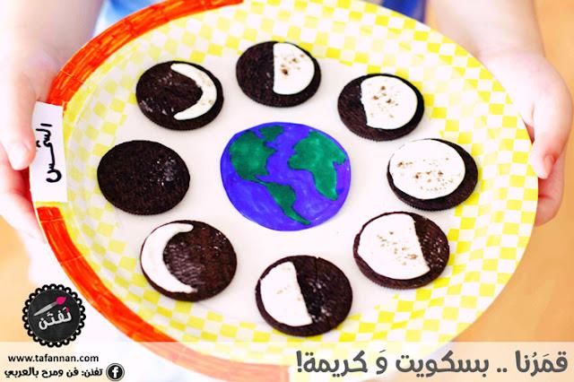 نشاط تعريف الأطفال على مراحل القمر بالبسكويت