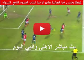 ملخص اهداف  مباراة الاهلي وانبي بتاريخ 16-05-2019 الدوري المصري