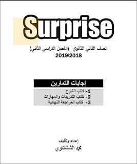 حمل إجابات كتاب سيربرايز surprise (شرح ومراجعة نهائية) للصف الثانى الثانوى طبعة 2020