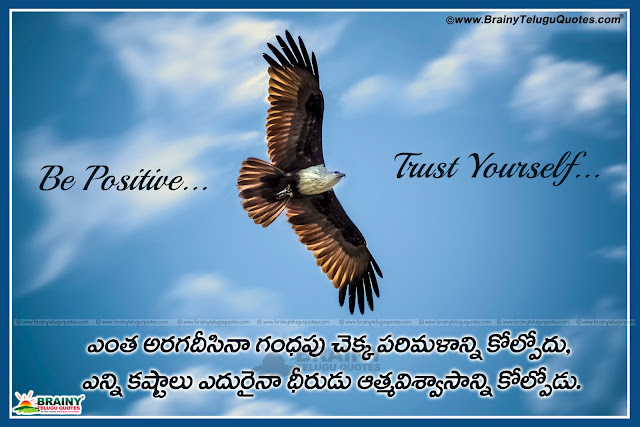 Best Telugu Quotes, Telugu Quotes for Facebook, Facebook Quotes, Best Telugu Quotes ,Best telugu life quotes- Life quotes in telugu - Best inspirational quotes about life - Best telugu inspirational quotes - Best telugu inspirational quotes about life - Best telugu Quotes - Telugu life quotes - telugu quotes about life - Life inspirational quotes in telugu - Inspirational quotes about love and life - Best Life Quotes - Beautiful Inspirational Quotes about life - Top Life Quotes - Nice inspirational quotes about life - Top telugu Quotes about life - inspirational life quotes with images - Best famous Quotes - Life quotes and sayings - Top Telugu inspirational quotes about life - Best motivational quotes in telugu language - Telugu Quotes -  Best inspirational quotes from famous authors - Best telugu Quotes ever - Best Famous quotes about life - best famous inspirational quotes - best collection of famous quotes - best quotes - Positive & inspirational life quotes - famous quotes about life - best telugu quotes for whatsapp and tumblr- Famous telugu Quotes and Sayings- Best telugu inspirational quotes for face book