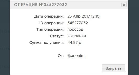 RuCaptcha - скриншот 2 выплаты
