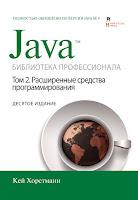 книга Кея Хорстманна «Java. Библиотека профессионала, том 2. Расширенные средства программирования» (10-е издание) - читайте отдельное сообщение в моем блоге