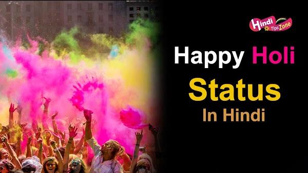 Holi Status for Whatsapp in Hindi | Hindi Status