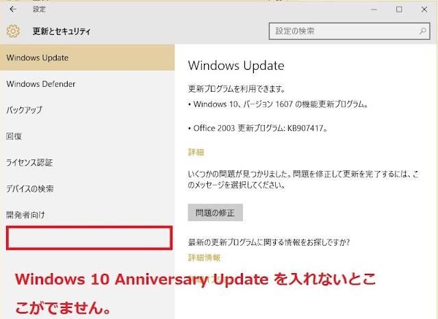 Windows 10 Creators Update 設定画面