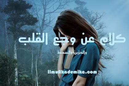 50 Kata Mutiara Bahasa Arab Tentang Sakit Hati, Sedih dan Kecewa