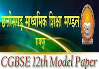 CGBSE 12 वीं मॉडल पेपर 2018