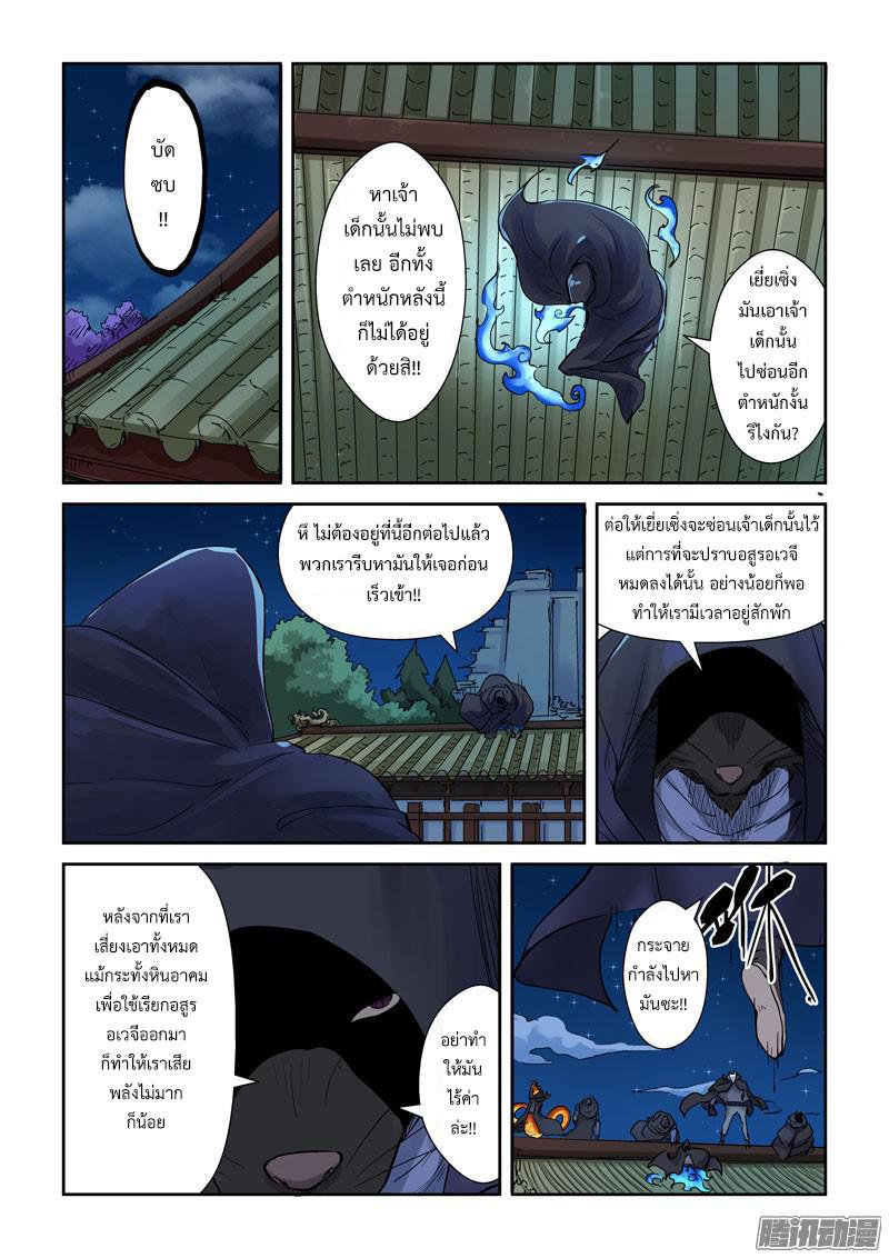 อ่านการ์ตูน Tales of Demons and Gods 131 ภาพที่ 3