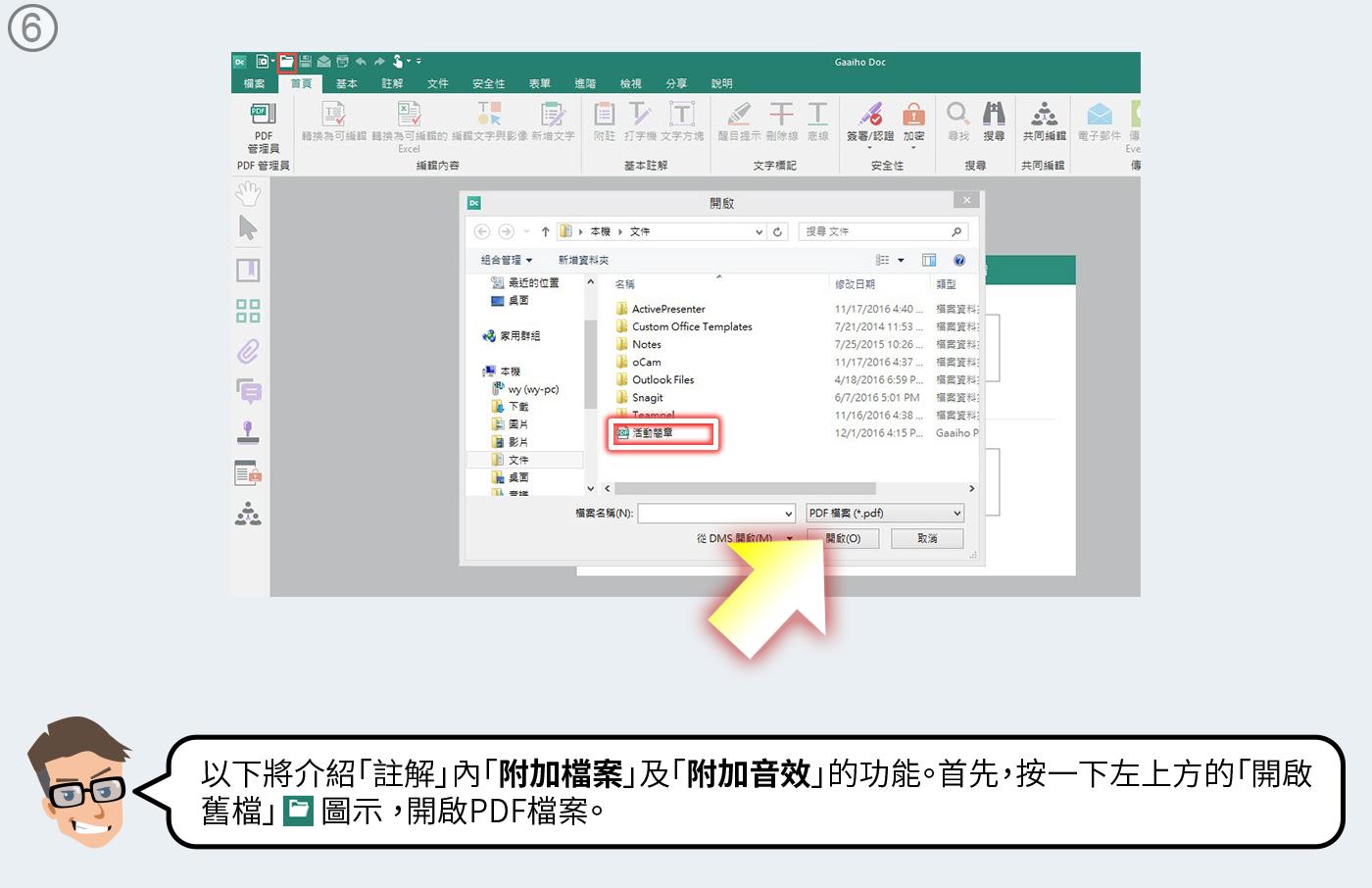 以下將介紹「註解」內「附加檔案」及「附加音效」的功能。