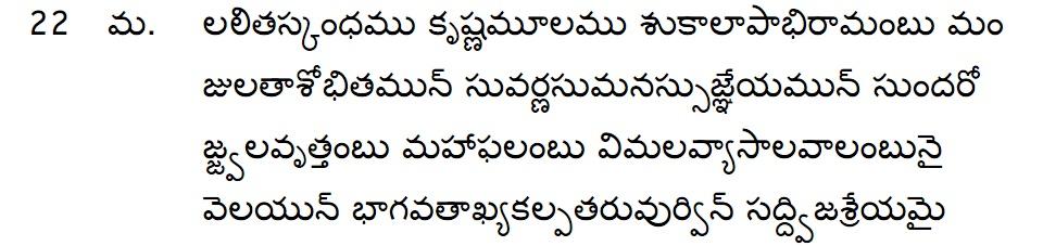 Pothana bhagavatham padyalu in telugu