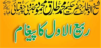 12 Rabi Ul Awal Ubqari Wazifa 12 Rabi ul Awal Ka Paigham meri update