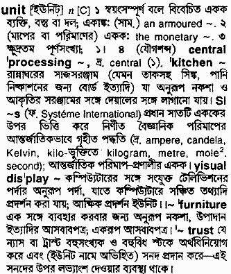 English to bangla Dictionary,Bangla Dictionary: Unit