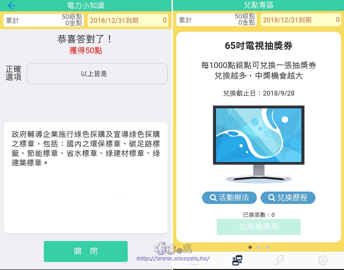 電力即點 App 台電推出的手機應用程式