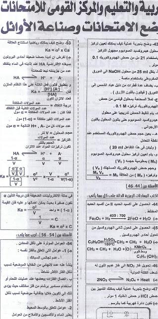 امتحان تجريبى بوكليت محلول الكيمياء للثانوية العامة 2017
