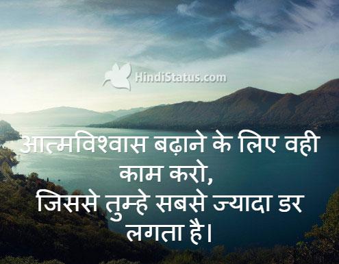 To Increase Confidence - HindiStatus