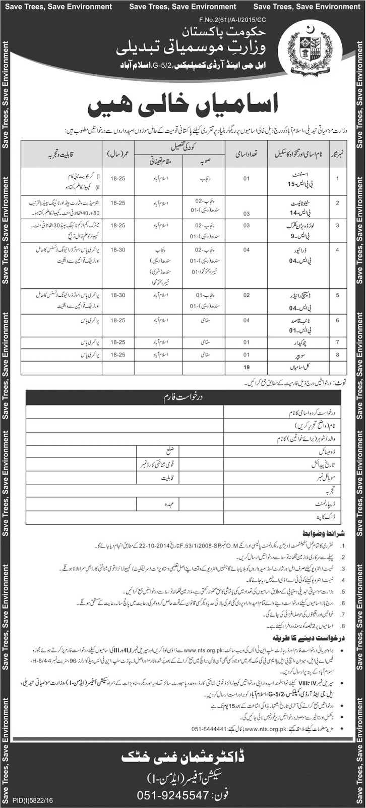 Jobs In  Ministry of Climate Change Islamabad NTS 4 May 2017