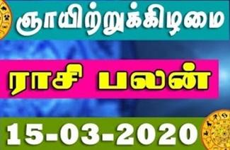 Raasi Palan 15-03-2020 | Dhina Palan | Astrology | Tamil Horoscope